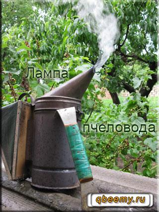 Дымарь пчеловода
